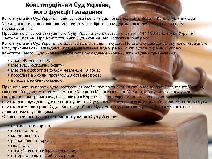 Конституційний Суд України, його функції і завдання Конституційний Суд України – єдиний орган конституційної