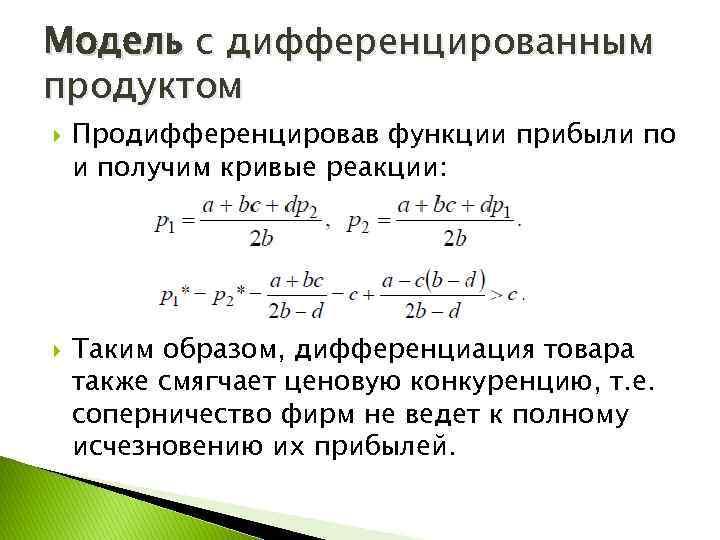 Модель с дифференцированным продуктом Продифференцировав функции прибыли получим кривые реакции: Таким образом, дифференциация товара