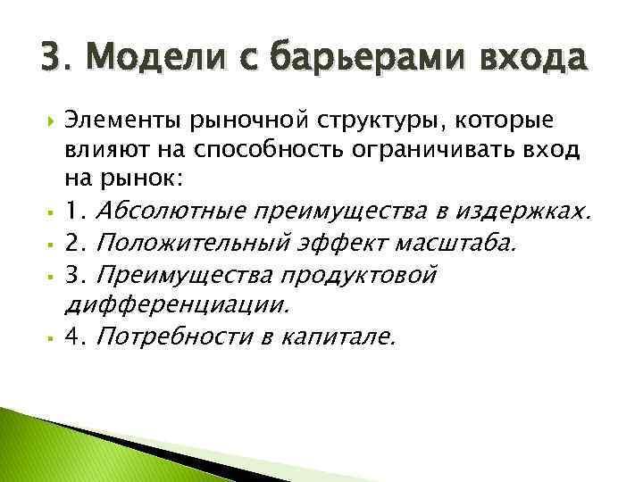 3. Модели с барьерами входа § § Элементы рыночной структуры, которые влияют на способность