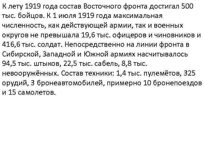 К лету 1919 года состав Восточного фронта достигал 500 тыс. бойцов. К 1 июля