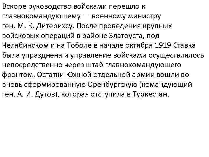Вскоре руководство войсками перешло к главнокомандующему — военному министру ген. М. К. Дитерихсу. После