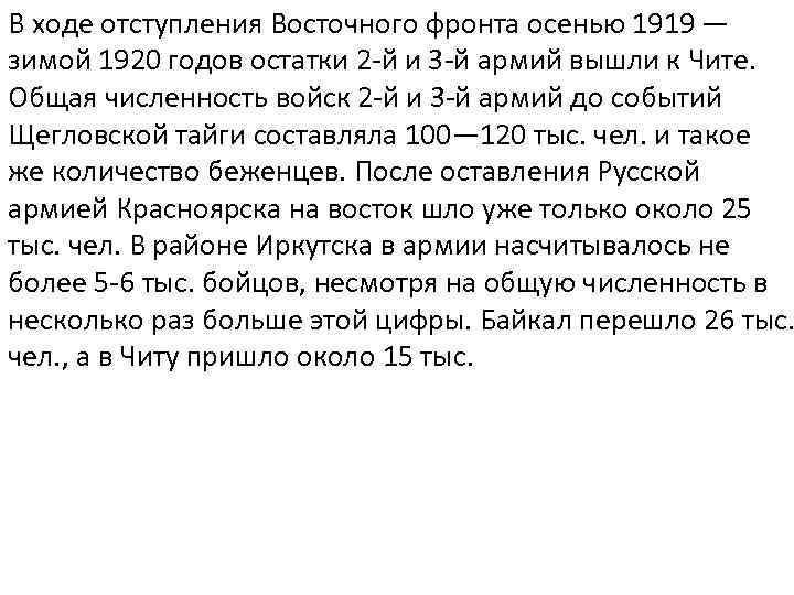 В ходе отступления Восточного фронта осенью 1919 — зимой 1920 годов остатки 2 -й
