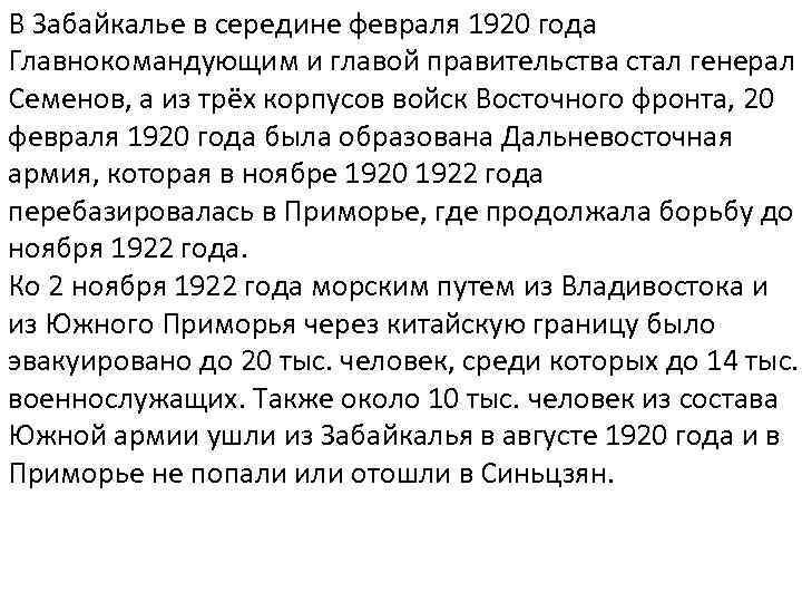 В Забайкалье в середине февраля 1920 года Главнокомандующим и главой правительства стал генерал Семенов,