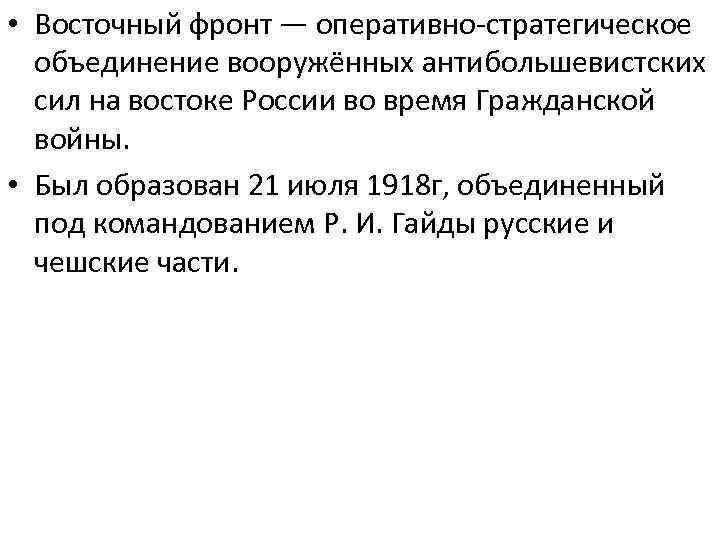• Восточный фронт — оперативно-стратегическое объединение вооружённых антибольшевистских сил на востоке России во
