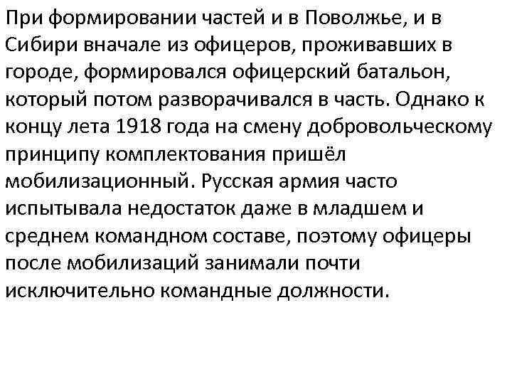 При формировании частей и в Поволжье, и в Сибири вначале из офицеров, проживавших в