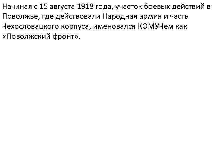 Начиная с 15 августа 1918 года, участок боевых действий в Поволжье, где действовали Народная