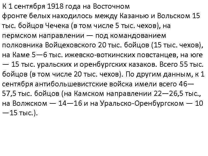 К 1 сентября 1918 года на Восточном фронте белых находилось между Казанью и Вольском