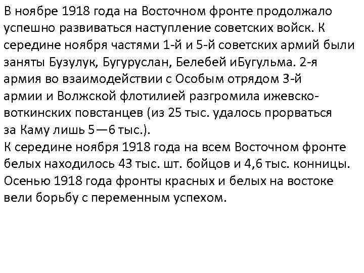 В ноябре 1918 года на Восточном фронте продолжало успешно развиваться наступление советских войск. К