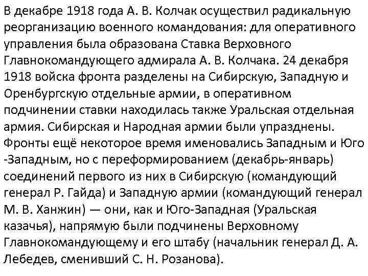 В декабре 1918 года А. В. Колчак осуществил радикальную реорганизацию военного командования: для оперативного