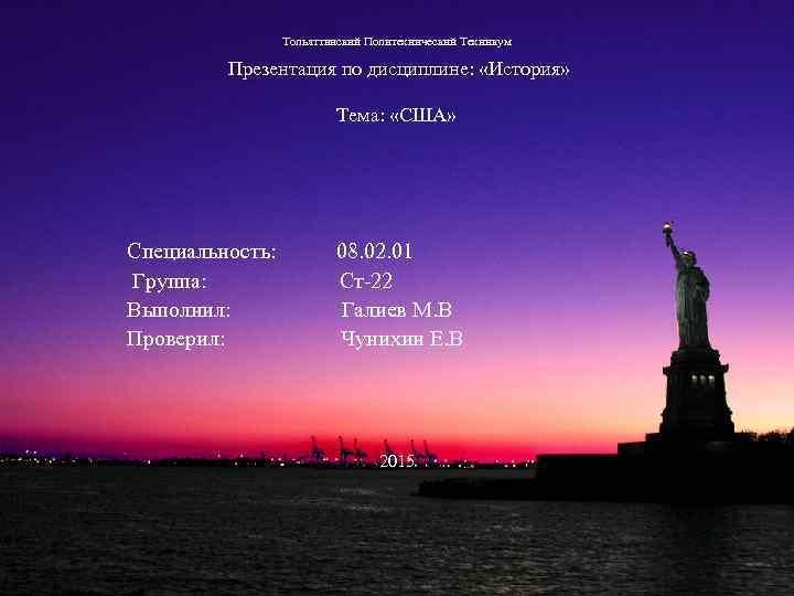 Тольяттинский Политехнический Техникум Презентация по дисциплине: «История» Тема: «США» Специальность: 08. 02. 01 Группа: