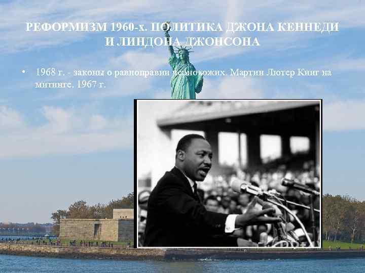 РЕФОРМИЗМ 1960 -х. ПОЛИТИКА ДЖОНА КЕННЕДИ И ЛИНДОНА ДЖОНСОНА • 1968 г. - законы