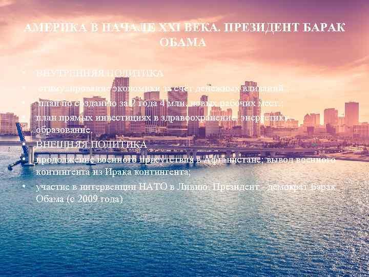 АМЕРИКА В НАЧАЛЕ XXI ВЕКА. ПРЕЗИДЕНТ БАРАК ОБАМА • • ВНУТРЕННЯЯ ПОЛИТИКА стимулирование экономики