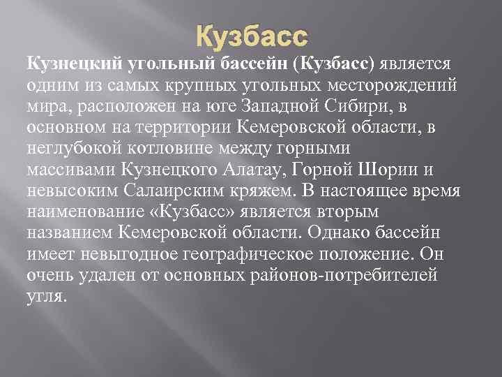 Кузбасс Кузнецкий угольный бассейн (Кузбасс) является одним из самых крупных угольных месторождений мира, расположен