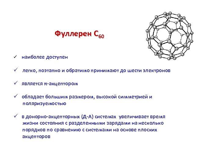 Фуллерен С 60 ü наиболее доступен ü легко, поэтапно и обратимо принимают до шести