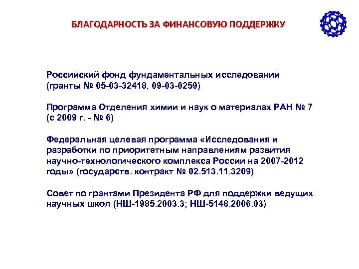 БЛАГОДАРНОСТЬ ЗА ФИНАНСОВУЮ ПОДДЕРЖКУ Российский фонд фундаментальных исследований (гранты № 05 -03 -32418, 09