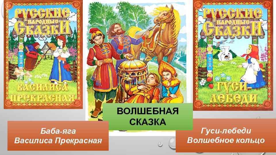 Баба-яга Василиса Прекрасная ВОЛШЕБНАЯ СКАЗКА Гуси-лебеди Волшебное кольцо