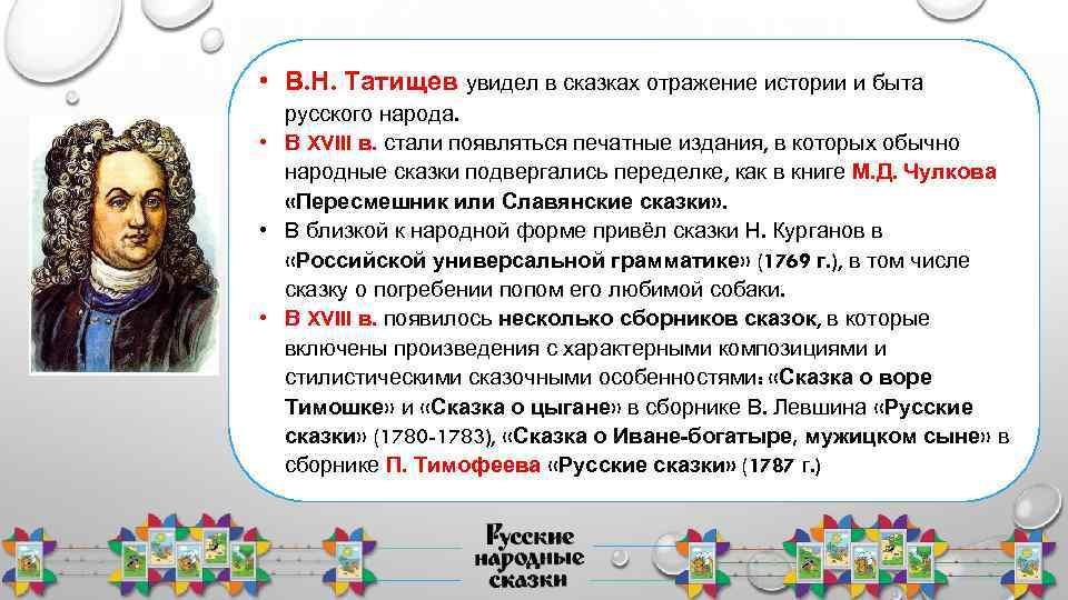 • В. Н. Татищев увидел в сказках отражение истории и быта русского народа.