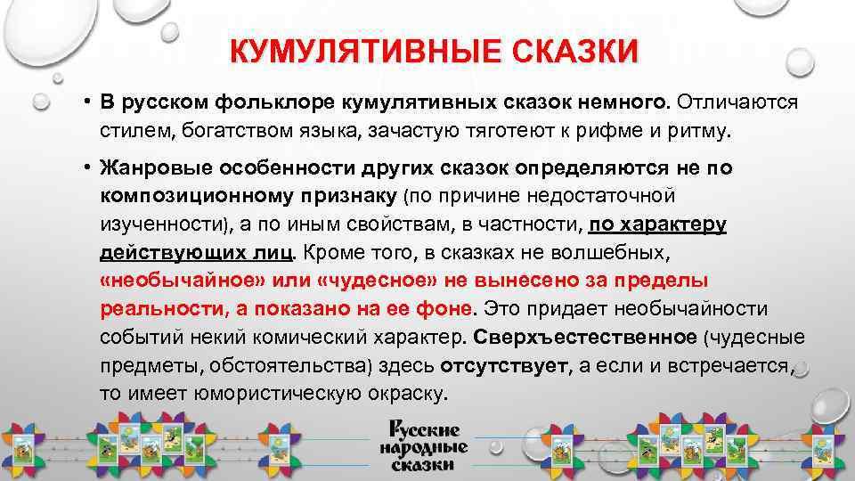 КУМУЛЯТИВНЫЕ СКАЗКИ • В русском фольклоре кумулятивных сказок немного. Отличаются стилем, богатством языка, зачастую