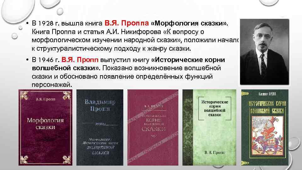 • В 1928 г. вышла книга В. Я. Проппа «Морфология сказки» . Книга