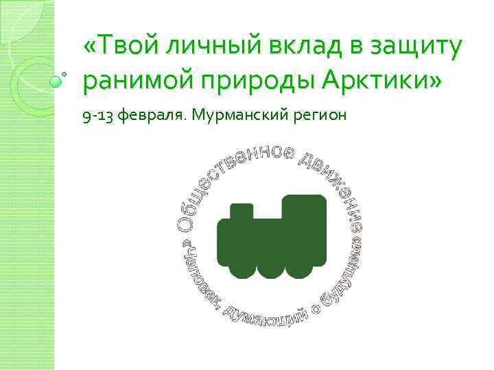 «Твой личный вклад в защиту ранимой природы Арктики» 9 -13 февраля. Мурманский регион