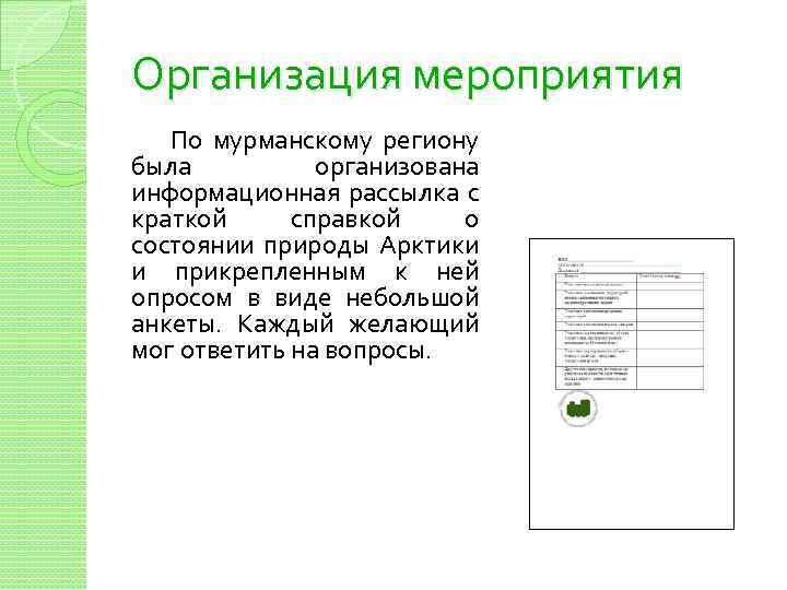 Организация мероприятия По мурманскому региону была организована информационная рассылка с краткой справкой о состоянии
