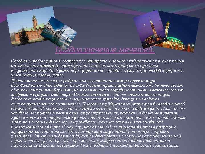 Предназначение мечетей. Сегодня в любом районе Республики Татарстан можно любоваться великолепными ансамблями мечетей, красноречиво