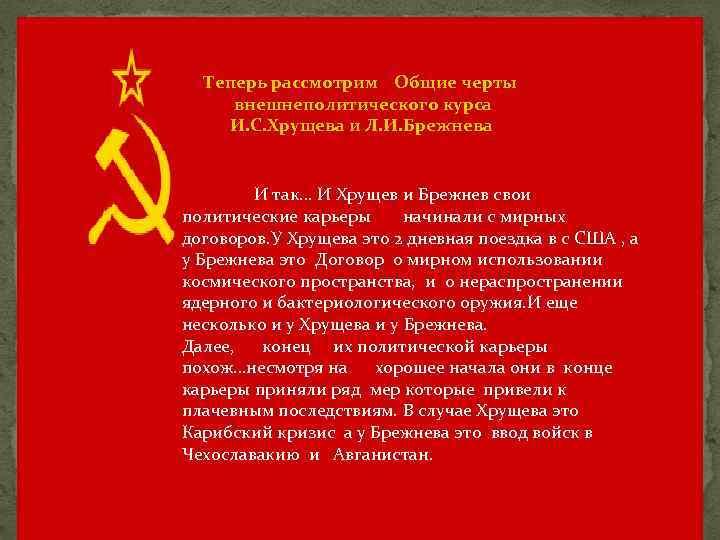 Теперь рассмотрим Общие черты внешнеполитического курса И. С. Хрущева и Л. И. Брежнева И