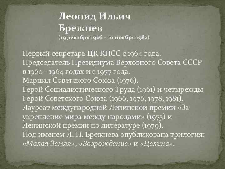 Леонид Ильич Брежнев (19 декабря 1906 – 10 ноября 1982) Первый секретарь ЦК КПСС