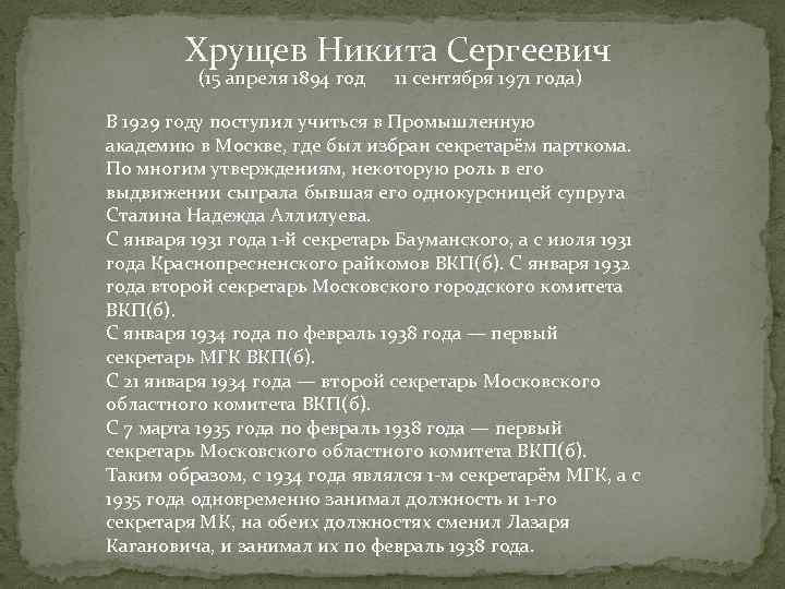 Хрущев Никита Сергеевич (15 апреля 1894 год 11 сентября 1971 года) В 1929 году