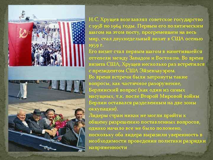 Н. С. Хрущев возглавлял советское государство с 1958 по 1964 годы. Первым его