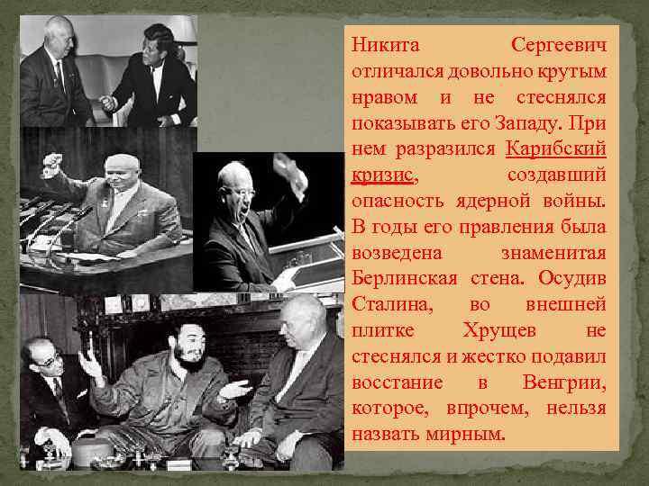 Никита Сергеевич отличался довольно крутым нравом и не стеснялся показывать его Западу. При нем