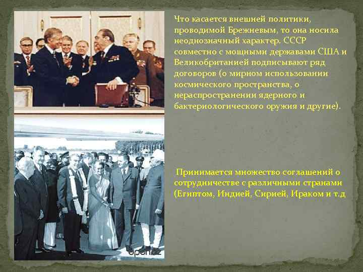 Что касается внешней политики, проводимой Брежневым, то она носила неоднозначный характер. СССР совместно с