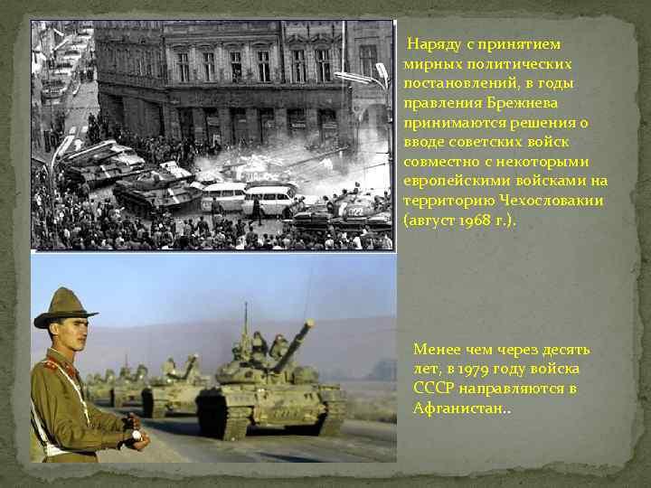 Наряду с принятием мирных политических постановлений, в годы правления Брежнева принимаются решения о