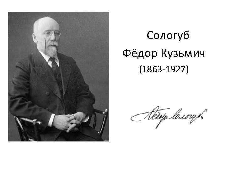 Сологуб Фёдор Кузьмич (1863 -1927)