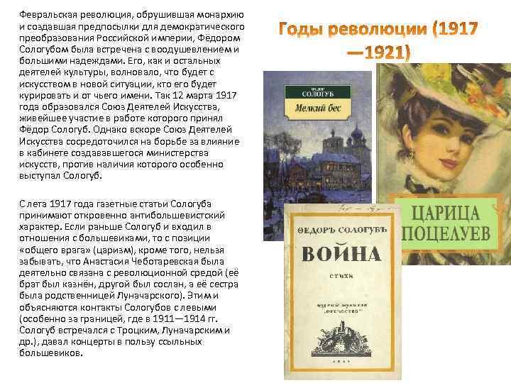 Февральская революция, обрушившая монархию и создавшая предпосылки для демократического преобразования Российской империи, Фёдором Сологубом