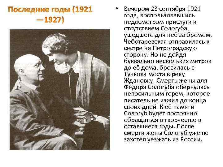 • Вечером 23 сентября 1921 года, воспользовавшись недосмотром прислуги и отсутствием Сологуба, ушедшего