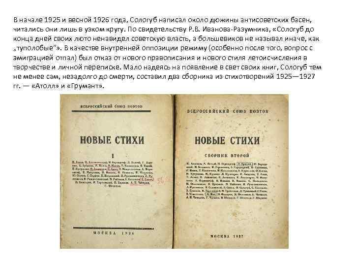В начале 1925 и весной 1926 года, Сологуб написал около дюжины антисоветских басен, читались