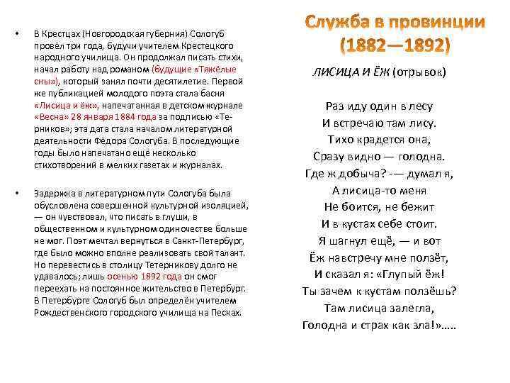 • • В Крестцах (Новгородская губерния) Сологуб провёл три года, будучи учителем Крестецкого