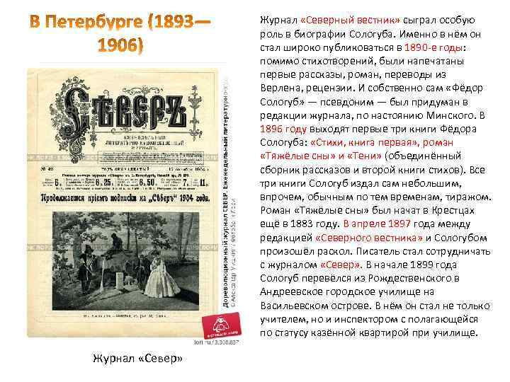 Журнал «Северный вестник» сыграл особую роль в биографии Сологуба. Именно в нём он стал