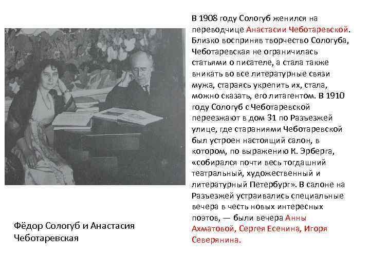 Фёдор Сологуб и Анастасия Чеботаревская В 1908 году Сологуб женился на переводчице Анастасии Чеботаревской.