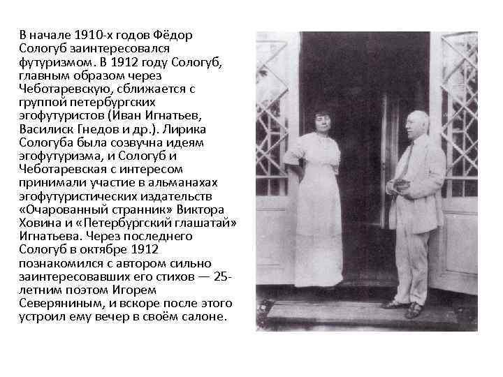 В начале 1910 -х годов Фёдор Сологуб заинтересовался футуризмом. В 1912 году Сологуб, главным