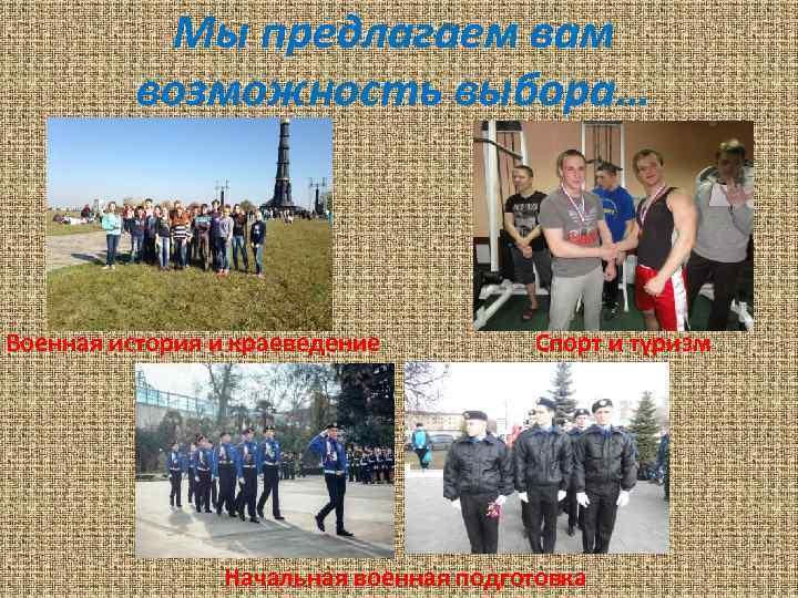Мы предлагаем вам возможность выбора… Военная история и краеведение Спорт и туризм Начальная военная