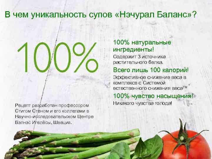 В чем уникальность супов «Нэчурал Баланс» ? 100% натуральные ингредиенты! Содержит 3 источника растительного