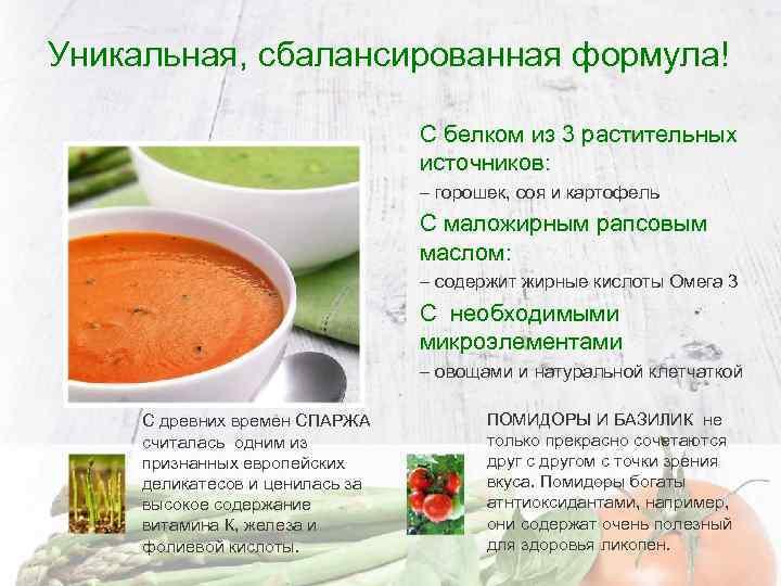 Уникальная, сбалансированная формула! С белком из 3 растительных источников: – горошек, соя и картофель