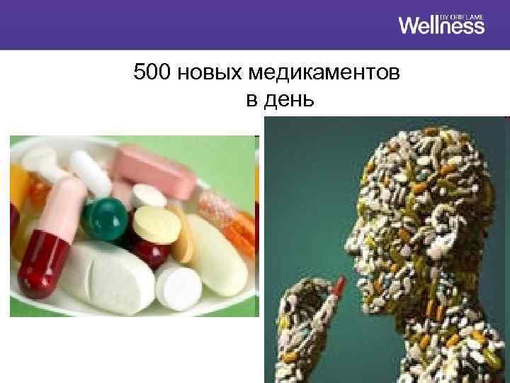 500 новых медикаментов в день