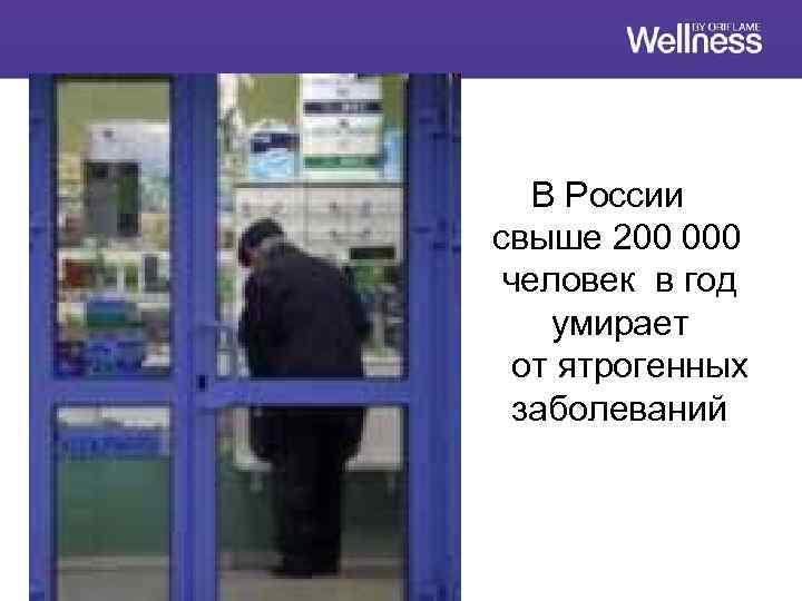 В России свыше 200 000 человек в год умирает от ятрогенных заболеваний