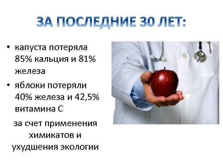 • капуста потеряла 85% кальция и 81% железа • яблоки потеряли 40% железа