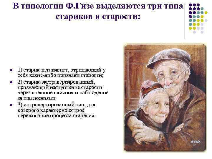 В типологии Ф. Гизе выделяются три типа стариков и старости: l l l 1)