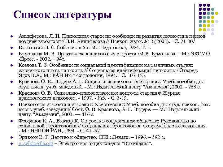 Список литературы l l l l l Анциферова, Л. И. Психология старости: особенности развития