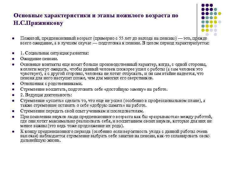 Основные характеристики и этапы пожилого возраста по Н. С. Пряжникову l Пожилой, предпенсионный возраст